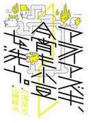 アライアズキ、今宵も小豆を洗う。(2)(角川コミックス・エース)