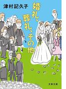 婚礼、葬礼、その他(文春文庫)