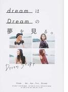 dreamはDreamの夢を見る。 Dream STORY