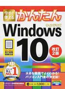 今すぐ使えるかんたんWindows 10 改訂2版
