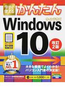 今すぐ使えるかんたんWindows 10 改訂2版 (Imasugu Tsukaeru Kantan Series)