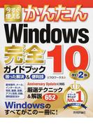 今すぐ使えるかんたんWindows 10完全ガイドブック困った解決&便利技 改訂2版