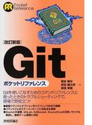 Gitポケットリファレンス 改訂新版 (Pocket Reference)