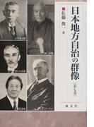 日本地方自治の群像 第7巻 (成文堂選書)