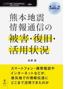 【オンデマンドブック】熊本地震 情報通信の被害・復旧・活用状況 (震災ドキュメント(NextPublishing))