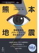 【オンデマンドブック】熊本地震 情報発信のメディアサイトで何を伝えたか (震災ドキュメント(NextPublishing))