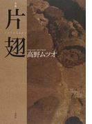片翅 句集 (小熊座叢書)