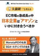 """【オンデマンドブック】大前研一と考える""""EC市場の急成長の中日本企業は「アマゾン」といかに付き合うべきか""""【大前研一のケーススタディVol.24】 (ビジネス・ブレークスルー大学出版(NextPublishing))"""