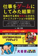 【オンデマンドブック】仕事をゲームにしてみた結果!! 社員のやる気をMAXにさせた、ゲーミフィケーションの活用法
