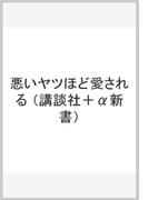 悪いヤツほど愛される (講談社+α新書)(講談社+α新書)