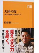 大国の掟 「歴史×地理」で解きほぐす (NHK出版新書)(生活人新書)
