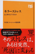 キラーストレス 心と体をどう守るか (NHK出版新書)(生活人新書)