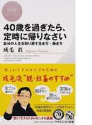 40歳を過ぎたら、定時に帰りなさい 自分の人生を取り戻す生き方・働き方 (PHPビジネス新書)(PHPビジネス新書)