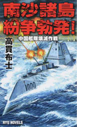 南沙諸島紛争勃発! 中国艦隊壊滅作戦