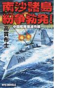 南沙諸島紛争勃発! 中国艦隊壊滅作戦 (RYU NOVELS)
