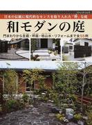 和モダンの庭 日本の伝統に現代的なセンスを取り入れた「粋」な庭 門まわりから主庭・坪庭・枯山水・リフォームまで全55例