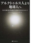 アルクトゥルス人より地球人へ 天の川銀河を守る高次元存在たちからのメッセージ