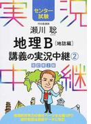 瀬川聡地理B講義の実況中継 センター試験 改訂第2版 2 地誌編