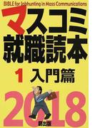 マスコミ就職読本 2018年度版1 入門篇