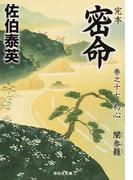 完本密命 巻之17 初心 闇参籠 (祥伝社文庫)(祥伝社文庫)