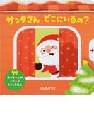 サンタさんどこにいるの? (あかちゃんがよろこぶうごくえほん)