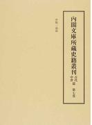 内閣文庫所藏史籍叢刊 影印 古代中世篇第7巻 中院一品記