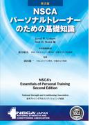 【全1-2セット】NSCAパーソナルトレーナーのための基礎知識