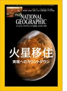 ナショナル ジオグラフィック日本版 2016年11月号