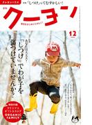 月刊 クーヨン 2016年12月号