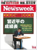 ニューズウィーク日本版 2016年 11/8号(ニューズウィーク)