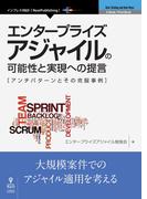 【オンデマンドブック】エンタープライズアジャイルの可能性と実現への提言 (NextPublishing)