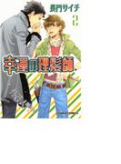 【21-25セット】幸運の理髪師(Chara comics)