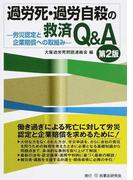 過労死・過労自殺の救済Q&A 労災認定と企業賠償への取組み 第2版