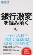銀行激変を読み解く (日経文庫)(日経文庫)