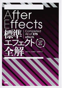 After Effects標準エフェクト全解 Completed All of 275 effects CC対応改訂第3版