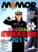 MAMOR (マモル) 2017年 01月号 [雑誌]