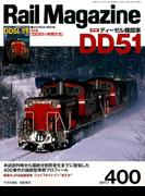Rail Magazine (レイルマガジン) 2017年 01月号 [雑誌]
