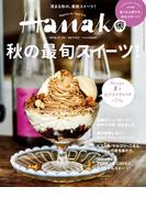 Hanako 2016年 11月24日号 No.1122(Hanako)