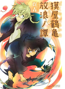獏屋鶴亀放浪ノ譚(バーズコミックス ガールズコレクション)