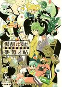 黒甜ばくや薬笥ノ帖(バーズコミックス ガールズコレクション)