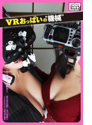 "VRおっぱいの""機械""(impress QuickBooks)"