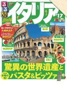 るるぶイタリア'17(るるぶ情報版(海外))