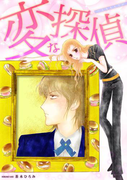 変な探偵(6)(全力コミック)