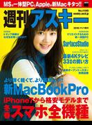 週刊アスキー No.1100 (2016年11月1日発行)(週刊アスキー)