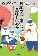 なぜ日本の「ご飯」は美味しいのか~韓国人による日韓比較論~(扶桑社BOOKS)