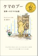 クマのプー 世界一のクマのお話(角川書店単行本)