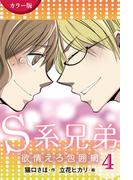 [カラー版]S系兄弟~欲情えろ包囲網 4巻かけめぐる性欲(コミックノベル「yomuco」)