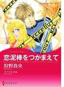 ペントハウス&スイートルームで恋 セットvol.2(ハーレクインコミックス)