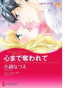 バージンラブセット vol.50(ハーレクインコミックス)