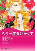 ナニーの恋日記 セット(ハーレクインコミックス)